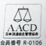 AACDの天秤マーク