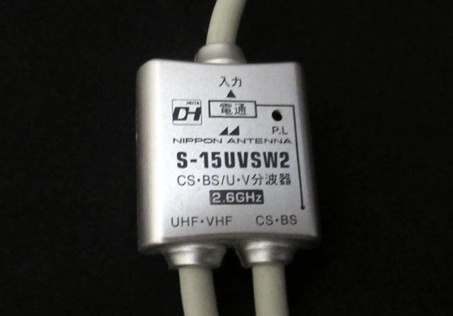 分波器 S-15UVSW2