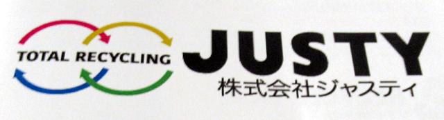 株式会社ジャスティ