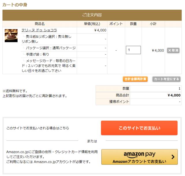 ル・コキヤージュの購入画面